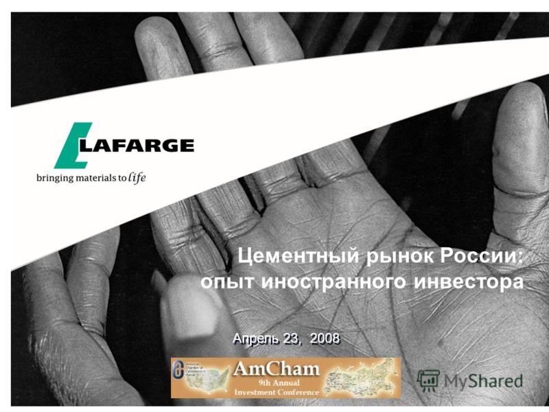 1 Апрель 23, 2008 Цементный рынок России: опыт иностранного инвестора