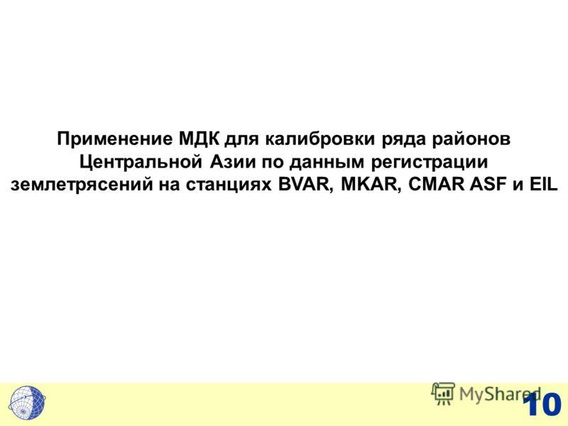 10 Применение МДК для калибровки ряда районов Центральной Азии по данным регистрации землетрясений на станциях BVAR, MKAR, CMAR ASF и EIL