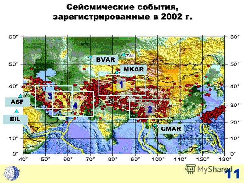 11 Сейсмические события, зарегистрированные в 2002 г. 1 2 3 4 BVAR MKAR CMAR ASF EIL