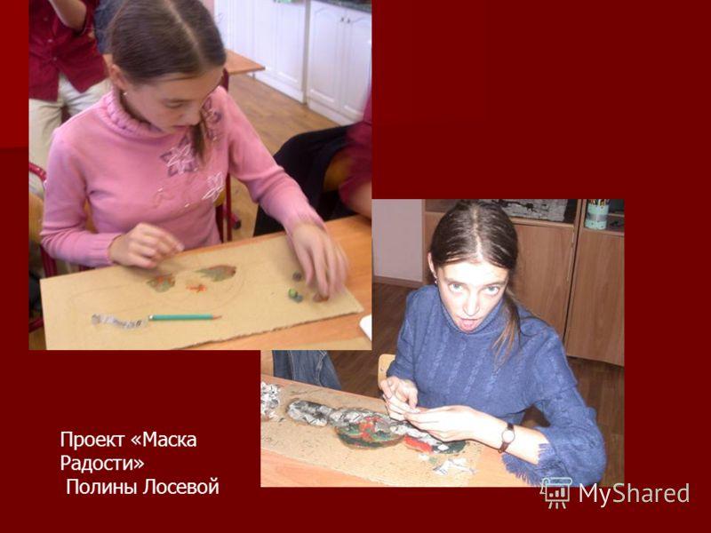 Проект «Маска Радости» Полины Лосевой