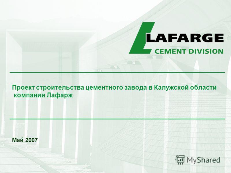Проект строительства цементного завода в Калужской области компании Лафарж Май 2007