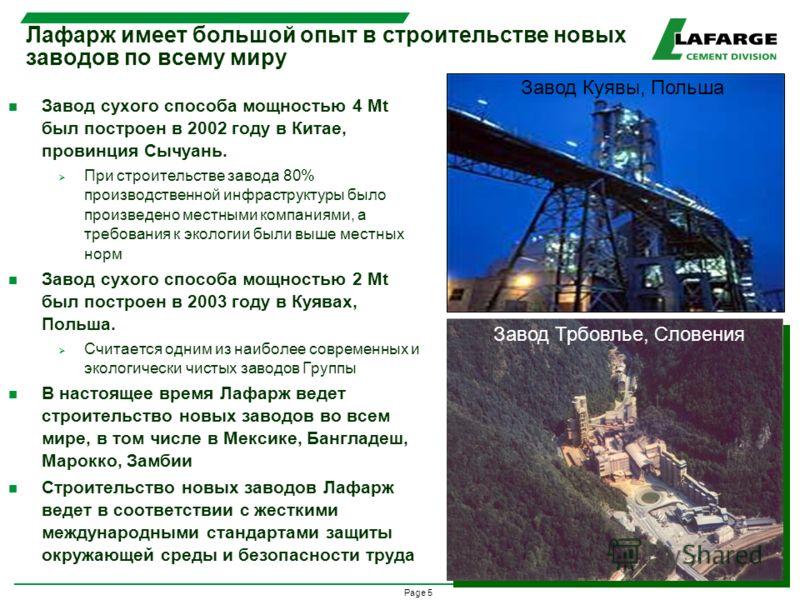 Page 5 Лафарж имеет большой опыт в строительстве новых заводов по всему миру n Завод сухого способа мощностью 4 Mt был построен в 2002 году в Китае, провинция Сычуань. При строительстве завода 80% производственной инфраструктуры было произведено мест