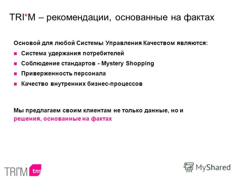 TRI*M – рекомендации, основанные на фактах Основой для любой Системы Управления Качеством являются: Система удержания потребителей Соблюдение стандартов - Mystery Shopping Приверженность персонала Качество внутренних бизнес-процессов Мы предлагаем св
