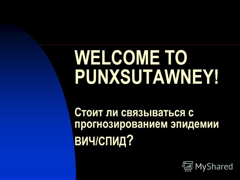 WELCOME TO PUNXSUTAWNEY! Стоит ли связываться с прогнозированием эпидемии ВИЧ/СПИД ?