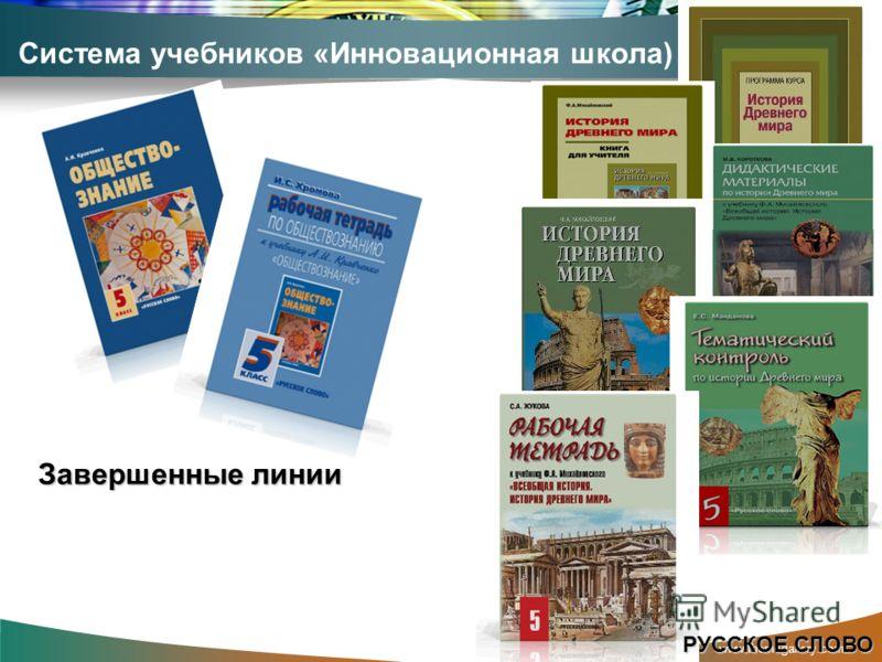 www.themegallery.com Система учебников «Инновационная школа) РУССКОЕ СЛОВО Завершенные линии