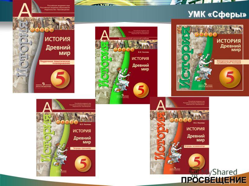 www.themegallery.com УМК «Сферы» ПРОСВЕЩЕНИЕ