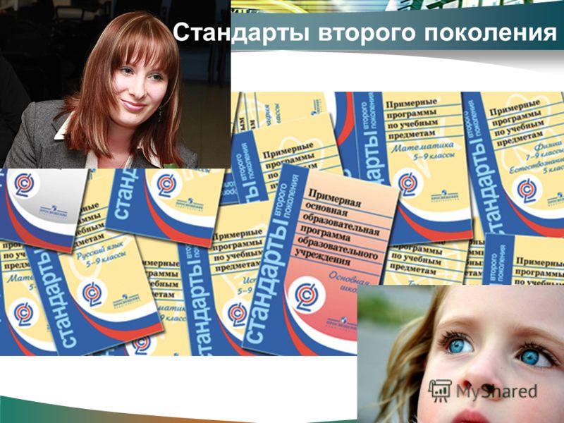 www.themegallery.com 4 Стандарты второго поколения