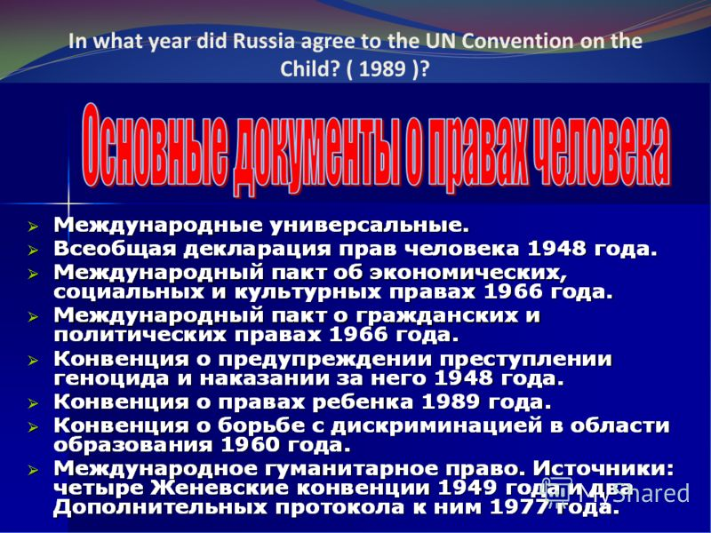 In what year did Russia agree to the UN Convention on the Child? ( 1989 )?