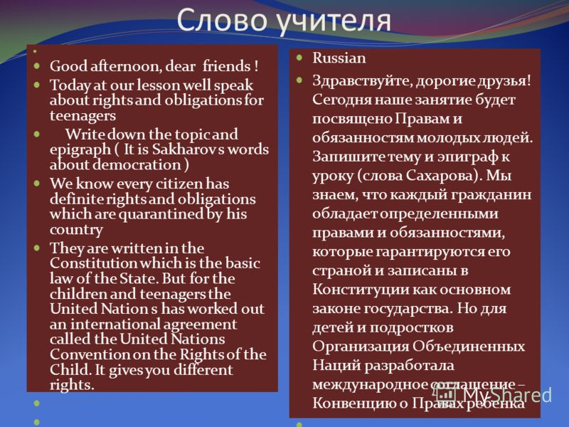 Слово учителя Good afternoon, dear friends ! Today at our lesson well speak about rights and obligations for teenagers Write down the topic and epigraph ( It is Sakharov s words about democration ) We know every citizen has definite rights and obliga
