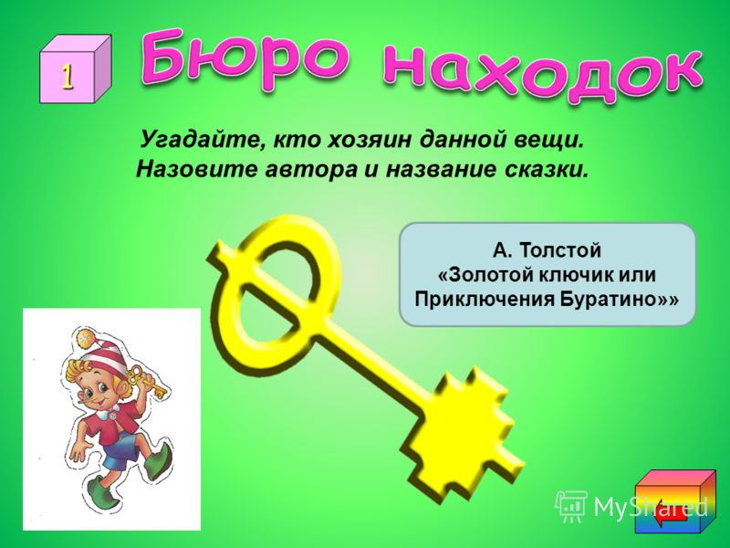 1 Угадайте, кто хозяин данной вещи. Назовите автора и название сказки. А. Толстой «Золотой ключик или Приключения Буратино»»