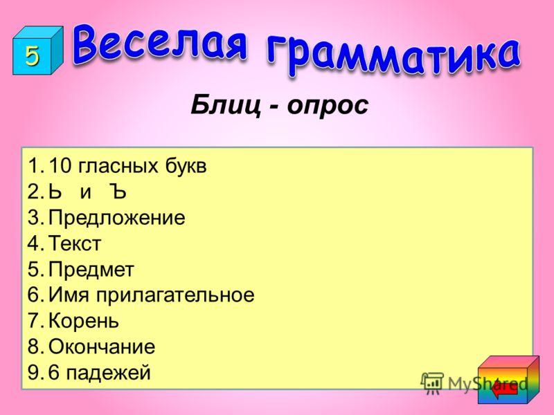 5 Блиц - опрос 1.Сколько гласных букв в русском языке? 2.Какие буквы не обозначают звука? 3.Группа слов, которая выражает законченную мысль. 4.Два или несколько предложений, связанных по смыслу. 5.Что обозначает имя существительное, которое отвечает