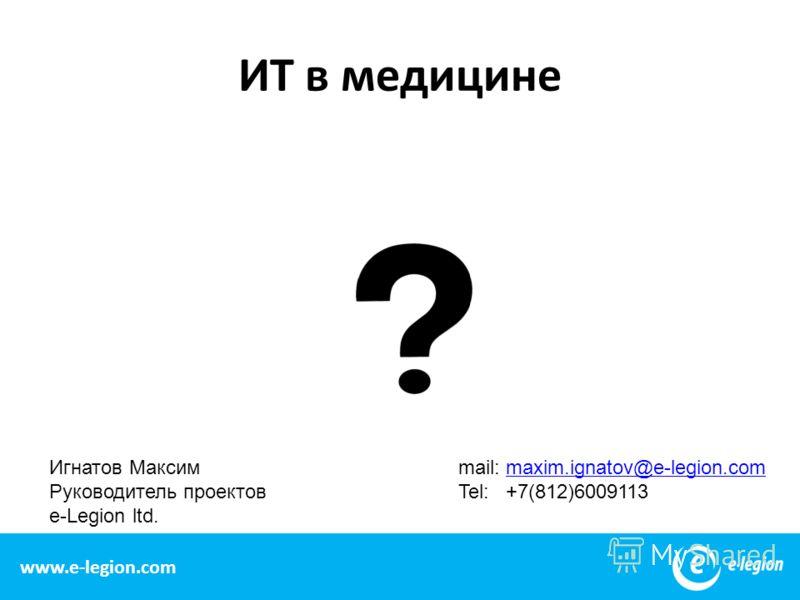 ИТ в медицине 14 www.e-legion.com Игнатов Максим Руководитель проектов e-Legion ltd. mail: maxim.ignatov@e-legion.commaxim.ignatov@e-legion.com Tel: +7(812)6009113