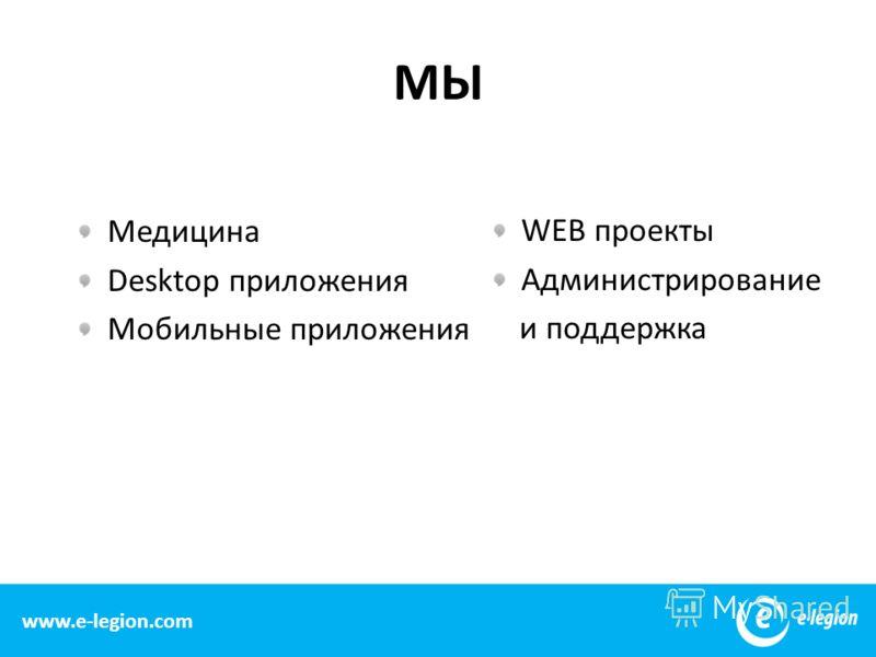 МЫ Медицина Desktop приложения Мобильные приложения www.e-legion.com WEB проекты Администрирование и поддержка