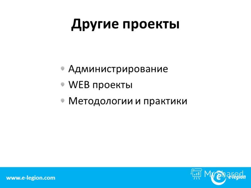 Другие проекты Администрирование WEB проекты Методологии и практики www.e-legion.com