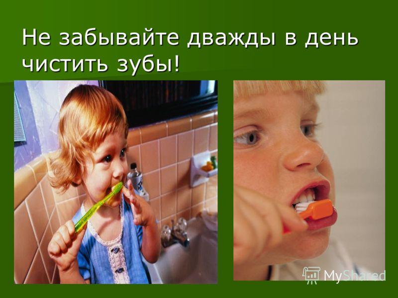 Зубная щетка - лучший друг человека Беседа о гигиене зубов