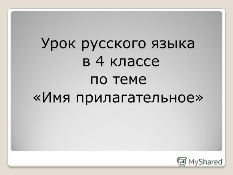 Урок русского языка в 4 классе по теме «Имя прилагательное»