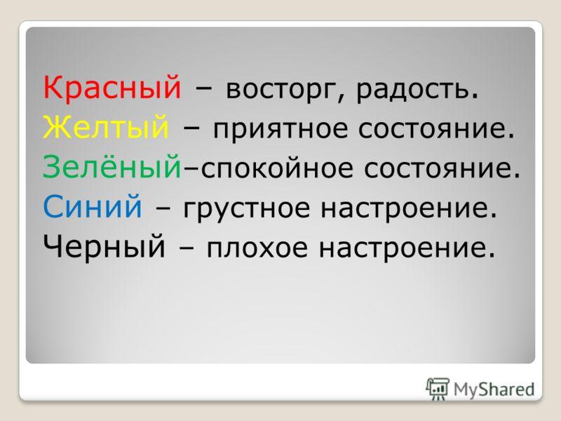 Красный – восторг, радость. Желтый – приятное состояние. Зелёный –спокойное состояние. Синий – грустное настроение. Черный – плохое настроение.