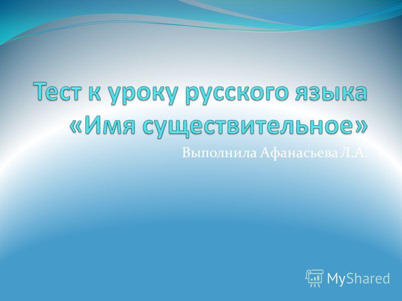 Выполнила Афанасьева Л.А.
