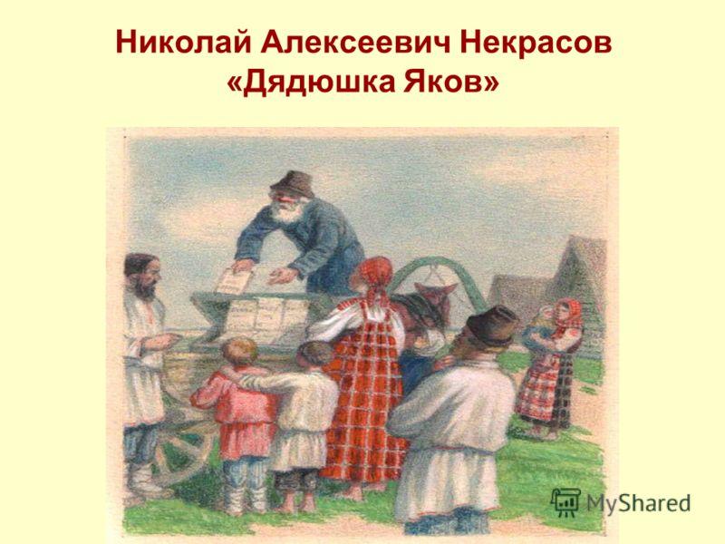 Николай Алексеевич Некрасов «Дядюшка Яков»