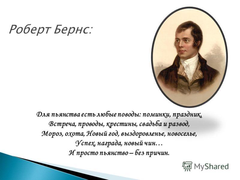 А.П. Чехов: Водка белая, но красит нос и чернит репутацию.
