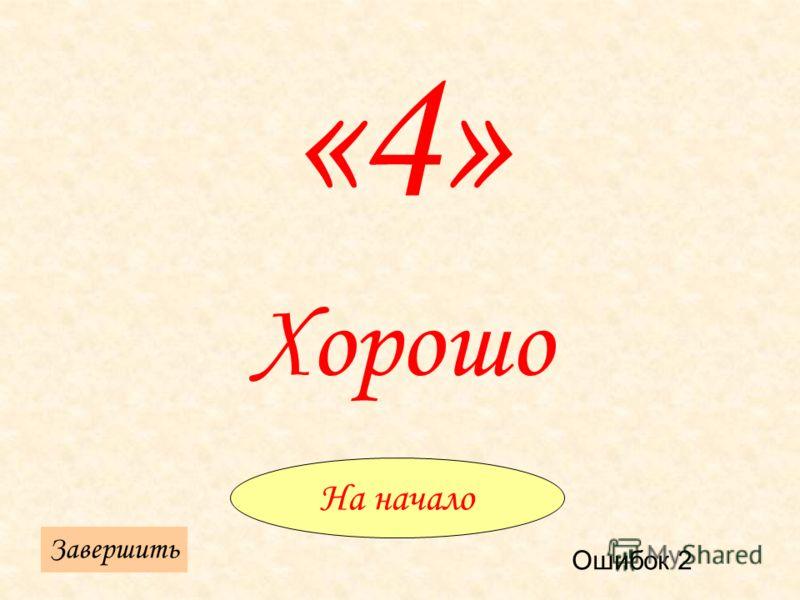 «4» Хорошо Ошибок 2 На начало Завершить