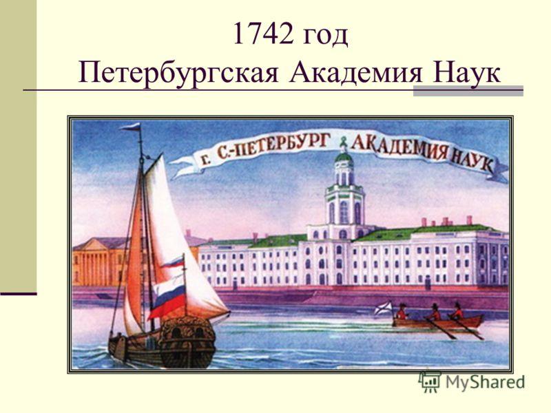 1742 год Петербургская Aкадемия Наук