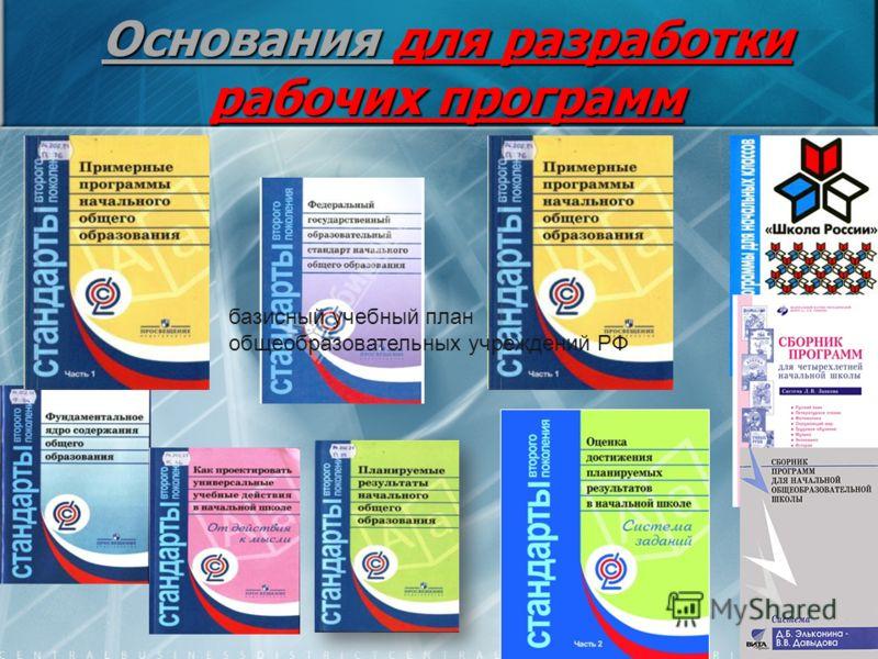 Основания для разработки рабочих программ базисный учебный план общеобразовательных учреждений РФ