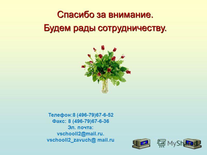 Спасибо за внимание. Будем рады сотрудничеству. Телефон:8 (496-79)67-6-52 Факс: 8 (496-79)67-6-36 Эл. почта: vschooll2@mail.ru. vschooll2_zavuch@ mail.ru