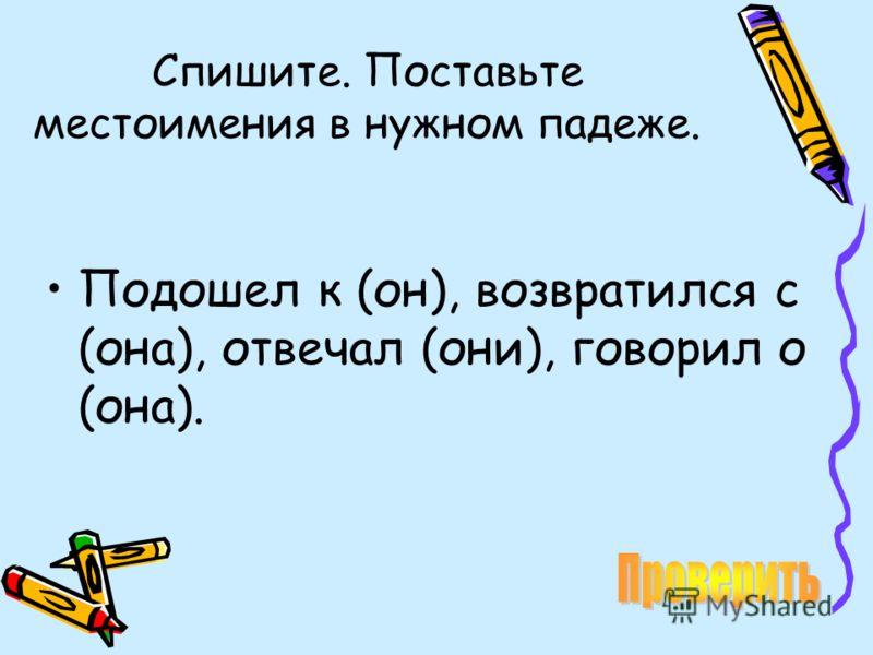 МестоимениеСуществительное 1. Указывает на предмет1. Обозначает предмет кто? что? 2. Отвечает на вопросы кто? что? 3. Не имеет рода, кроме он, она, оно. 3. Имеет род. (ж. р., м.р,ср. р.)