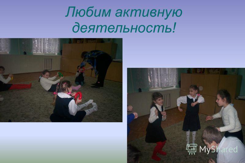 Любим активную деятельность!