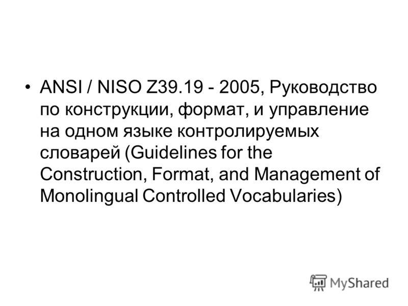 ANSI / NISO Z39.19 - 2005, Руководство по конструкции, формат, и управление на одном языке контролируемых словарей (Guidelines for the Construction, Format, and Management of Monolingual Controlled Vocabularies)