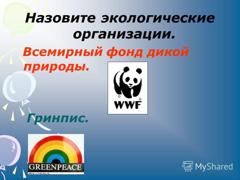 Что такое экологическая проблема? Загрязнение окружающей среды. Приведите примеры международных соглашений по охране окружающей среды? Конвенция по ограничению торговли редкими и исчезающими видами диких животных и растений.
