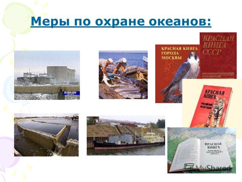 Причины загрязнения океана: 1.Нефтепродукты 2.Пластмассовые отходы 3. Сточные воды с полей и ферм 4. Бытовые отходы, содержащие ядовитые вещества 5. Радиоактивные отходы