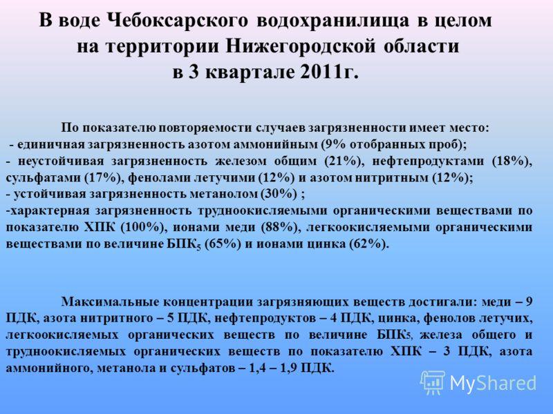 По показателю повторяемости случаев загрязненности имеет место: - единичная загрязненность азотом аммонийным (9% отобранных проб); - неустойчивая загрязненность железом общим (21%), нефтепродуктами (18%), сульфатами (17%), фенолами летучими (12%) и а