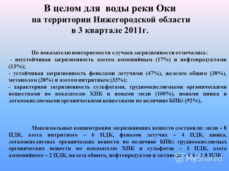 В целом для воды реки Оки на территории Нижегородской области в 3 квартале 2011г. По показателю повторяемости случаев загрязненности отмечались: - неустойчивая загрязненность азотом аммонийным (17%) и нефтепродуктами (13%); - устойчивая загрязненност