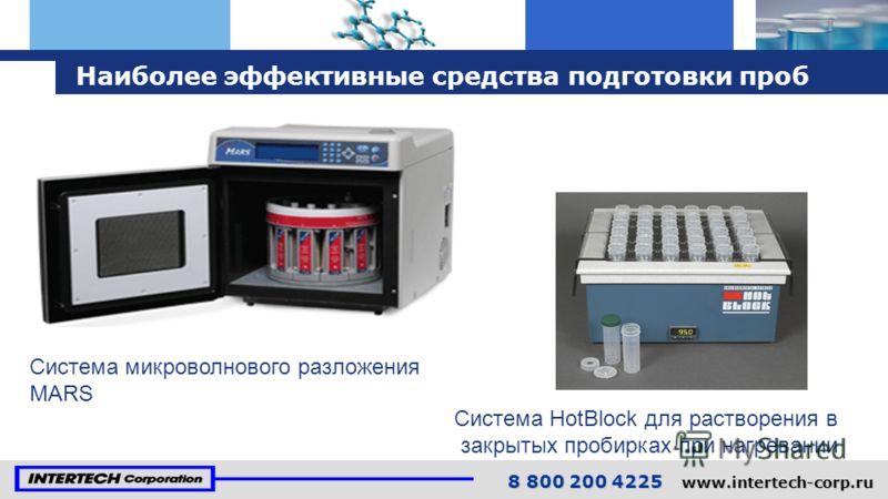 Наиболее эффективные средства подготовки проб 8 800 200 4225 www.intertech-corp.ru Система микроволнового разложения MARS Система HotBlock для растворения в закрытых пробирках при нагревании
