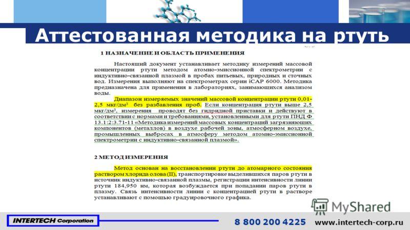 Аттестованная методика на ртуть 8 800 200 4225 www.intertech-corp.ru
