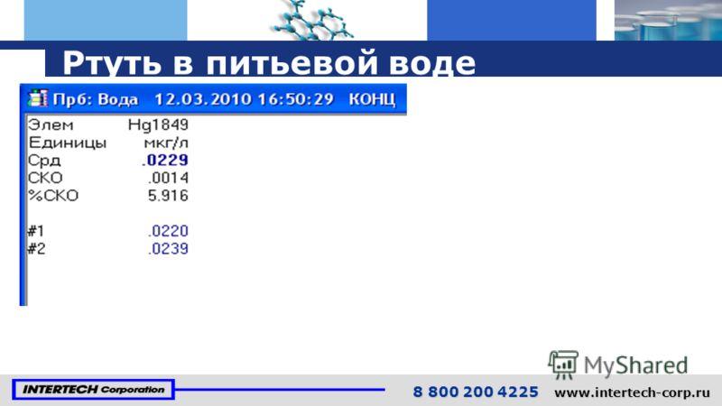 Ртуть в питьевой воде 8 800 200 4225 www.intertech-corp.ru