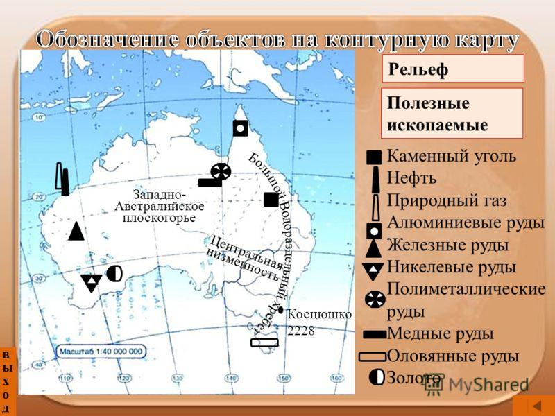 Каменный уголь Нефть Природный газ Алюминиевые руды Железные руды Никелевые руды Полиметаллические руды Медные руды Оловянные руды Золото Западно- Австралийское плоскогорье Рельеф Полезные ископаемые Косцюшко 2228 выходвыход Центральная низменность