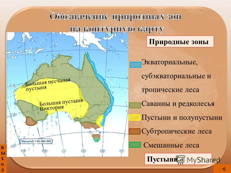 выходвыход Природные зоны Пустыни Большая песчаная пустыня Большая пустыня Виктория Экваториальные, субэкваториальные и тропические леса Саванны и редколесья Пустыни и полупустыни Субтропические леса Смешанные леса