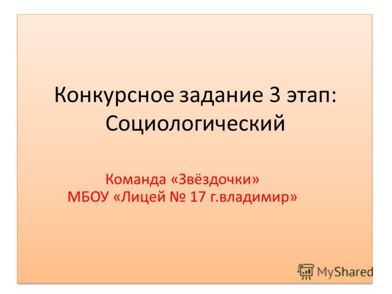 Конкурсное задание 3 этап: Социологический Команда «Звёздочки» МБОУ «Лицей 17 г.владимир»
