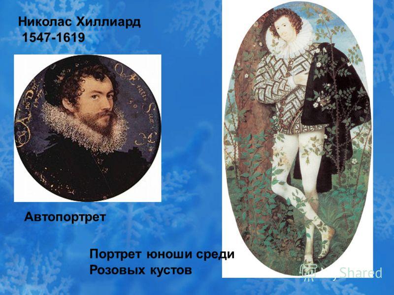 Николас Хиллиард 1547-1619 Автопортрет Портрет юноши среди Розовых кустов
