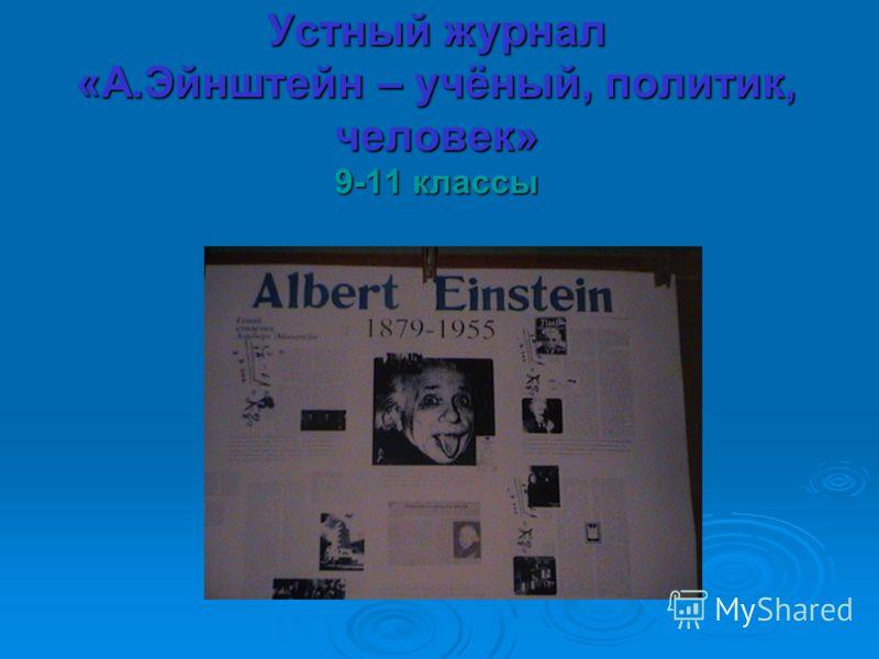 Устный журнал «А.Эйнштейн – учёный, политик, человек» 9-11 классы