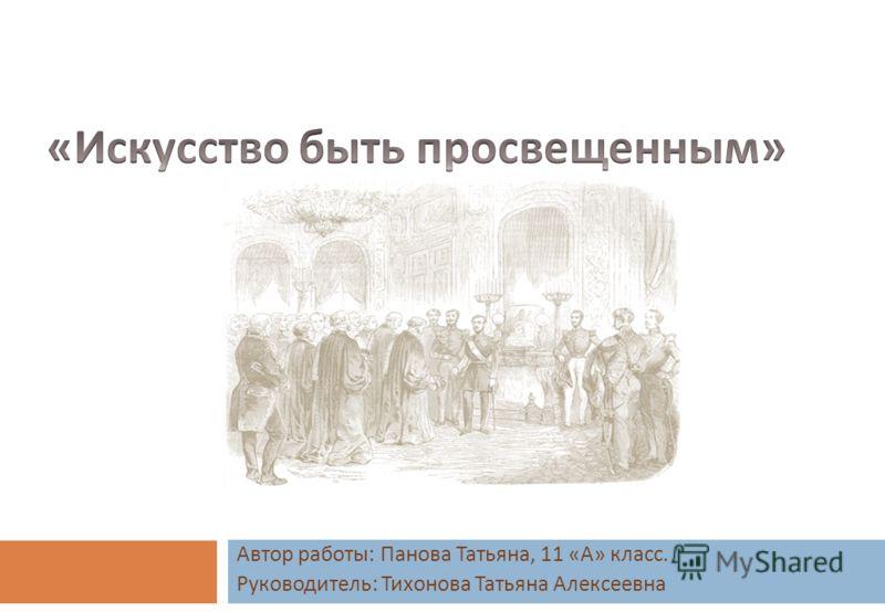 Автор работы : Панова Татьяна, 11 « А » класс. Руководитель : Тихонова Татьяна Алексеевна