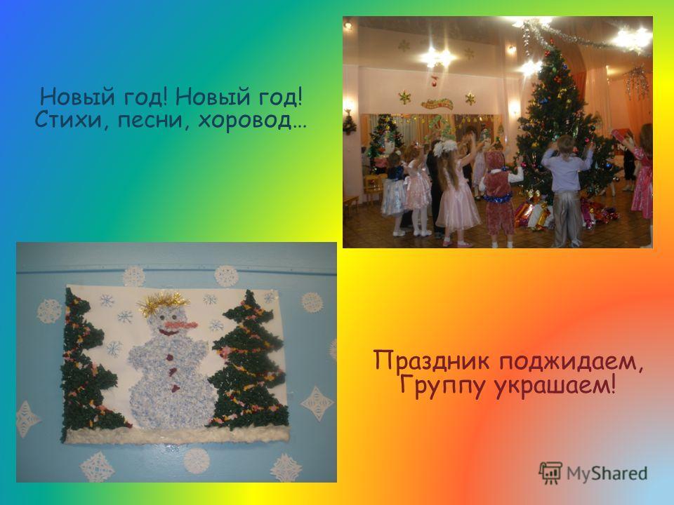 Праздник поджидаем, Группу украшаем! Новый год! Новый год! Стихи, песни, хоровод…