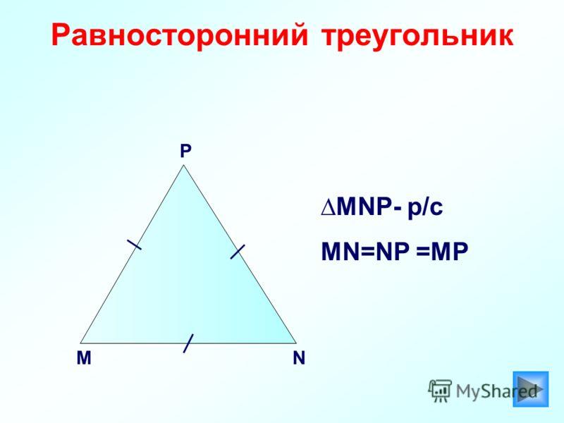 Равносторонний треугольник МNP- р/с MN=NP =MP MN P