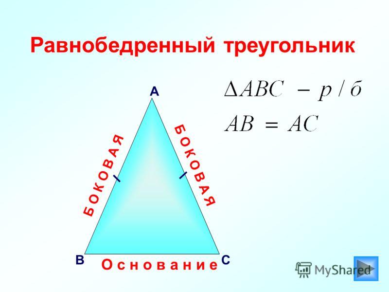 Б О К О В А Я О с н о в а н и е А ВС Равнобедренный треугольник