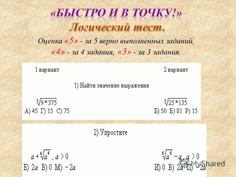 Оценка «5» - за 5 верно выполненных заданий, «4» - за 4 задания, «3» - за 3 задания.