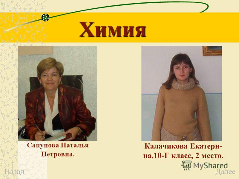 НазадДалееХимия Калачикова Екатери- на,10-Г класс, 2 место. Сапунова Наталья Петровна.