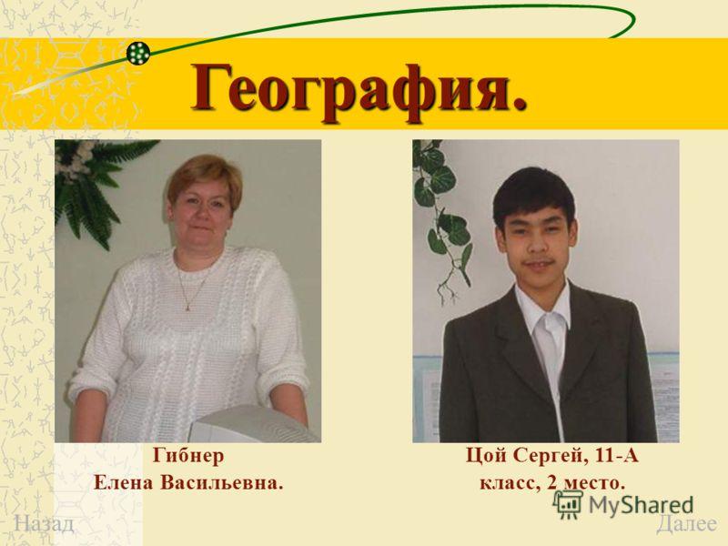НазадДалееГеография. Цой Сергей, 11-А класс, 2 место. Гибнер Елена Васильевна.